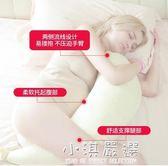 孕婦枕頭護腰側睡枕托腹睡覺側臥枕多功能靠枕抱枕懷孕枕睡墊秋季CY『小淇嚴選』