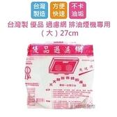 免運【用昕】【3件組】台灣製 優品過慮網 排油煙機專用【大】27cm /(1件1入)