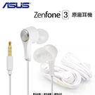 ▼ASUS ZenFone 3 原廠耳機...