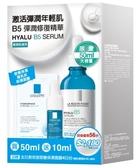 理膚寶水 B5彈潤修復精華50ml 原廠公司貨【美十樂藥妝保健】