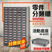 樹德 專業耐油耐衝撞零件分類櫃 零件櫃 75格 ST1-575 (PS透明抽) (年度銷售冠軍_限時回饋)