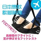 腳墊 坐長途飛機睡覺神器充氣飛機腳墊歇腳墊高鐵放腿吊床旅行旅遊用品