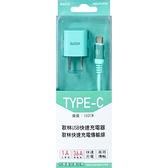 歌林手機充電套裝-TYPE-C 【康鄰超市】