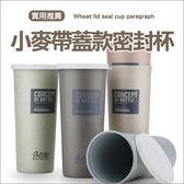✭慢思行✭【G28】小麥帶蓋密封杯 洗漱 情侶 牙刷 喝水 飲料 牛奶 環保 圓弧 隨身 便攜 470ML