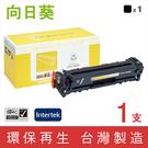 向日葵 for HP CF210A/CF210/210A/131A 黑色環保碳粉匣/適用 HP LaserJet Pro 200 M251nw/200 M276nw