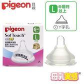 貝親-母乳實感矽膠寬口奶嘴L號(6個月以上)-Y孔/Pigeon