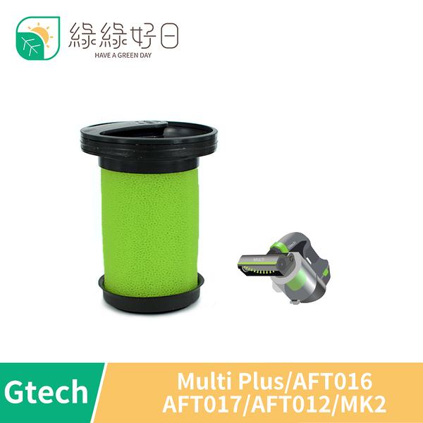綠綠好日 英國Gtech 小綠吸塵器 濾芯 高品質濾心 Multi Plus/AFT016/017/012/MK2