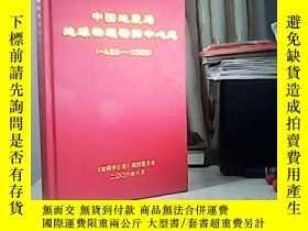 二手書博民逛書店罕見中國地震局地球物理勘探中心志Y22753 祝志平 物探中心志