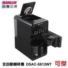 SANLUX 台灣三洋 全自動咖啡機 D...