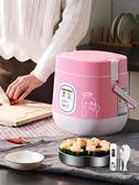 電飯煲1人-2人迷你學生宿舍家用小電飯煮鍋