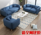 沙發 北歐布藝沙發小戶型現代簡約客廳雙三人店鋪布沙發整裝組合網紅款【快速出貨】