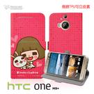 【現貨】Metal-Slim × 香菇妹&拉比豆 HTC One M9+(M9 Plus) 相親相愛 側掀TPU 站立皮套