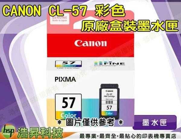 CANON ㊣原廠墨水匣 CL-57 彩色 適用E400