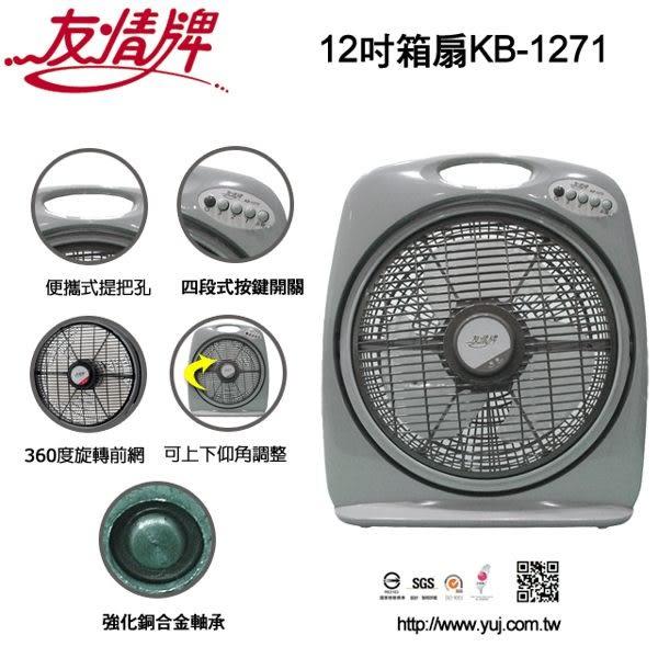 友情牌 12吋箱扇 KB-1271