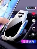 特惠車載無線充電支架車載手機架無線充電器智慧全自動感應蘋果汽車出風口
