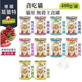 *KING WANG*【24罐組】德國Granatapet葛蕾特《貪吃貓無穀主食罐》400g/罐 十種口味可選 貓用主食罐