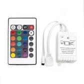 RGB燈條控制器+24鍵遙控器(共陽)6A