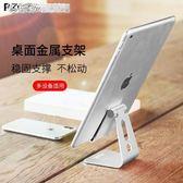懶人手機架手機桌面支架摺疊式便攜懶人支撐支駕托架子金屬簡約 繽紛創意家居