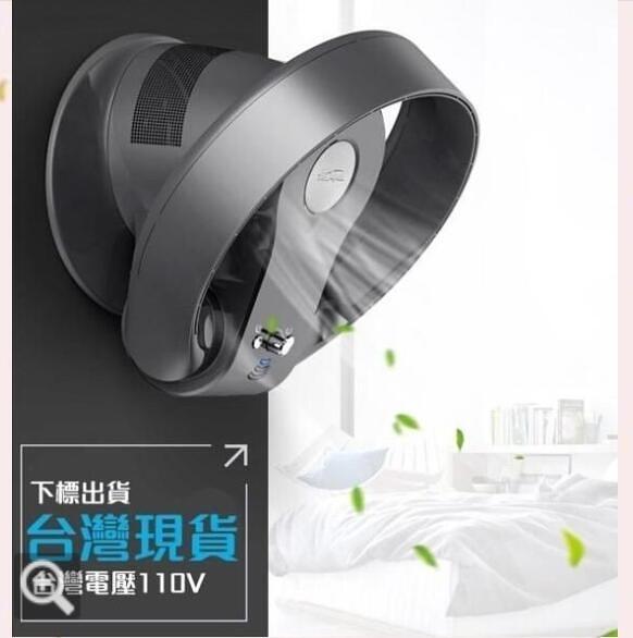 無葉風扇 台灣現貨升級版無葉電風扇 家用超靜音台式壁掛式兩用落地遙控迷妳負離子