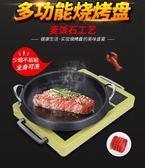 韓式電磁爐烤盤 家用烤肉盤少煙燒烤盤多功能烤肉鍋烤牛排烤盤  YYS     提拉米蘇