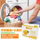 【真柑淨】強效酵素濃縮洗衣粉 700g《洗衣粉》