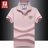 吉普盾男裝夏季新款純色POLO衫刺繡保羅翻領短袖T恤純棉上衣 有緣生活館