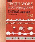 (二手書)第一次做布片手工藝 小巧立體織片&鑲邊、穗帶100