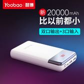 羽博20000毫安大容量手機通用快充閃充數顯便攜手機聚合物充電寶 電購3C