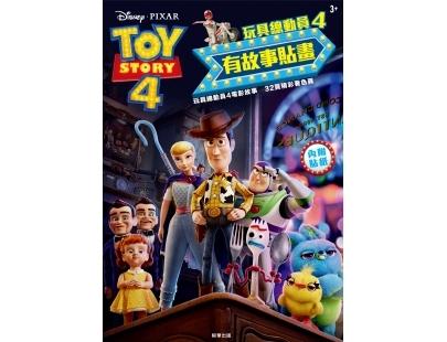玩具總動員4 有故事貼畫 4714809835935 根華 (購潮8) Disney Toy Story 胡迪 巴斯光年