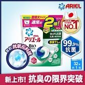 ARIEL 3D超濃縮抗菌洗衣膠囊32顆袋裝(室內晾衣型)