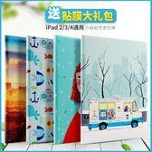 莫瑞蘋果iPad4保護套硅膠 iPad2皮套超薄卡通女iPad3全包邊軟外殼