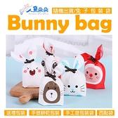 兔耳包裝袋同色50入 婚禮小物包裝袋 點心袋 餅乾袋 麵包袋 糖果袋 立體兔包裝 米荻創意精品館
