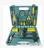 13件套工具箱車載維修工具包工具盒家用組合工具套裝汽車用 QQ11051『bad boy時尚』