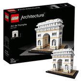 積木建筑系列21036凱旋門Architecture積木玩具xw
