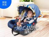 新生兒提籃式兒童安全座椅嬰兒寶寶汽車用車載搖籃睡籃 米蘭shoe