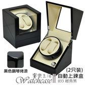 免運【饗樂生活】機械錶自動上鍊盒2只裝(033BW經典黑)/手錶/腕錶/旋轉/上鏈/搖錶盒[單轉座]