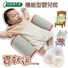 總代理超值二件組日本 sandexica多功能防側翻枕+定型枕(嬰兒枕 新生兒枕 寶寶枕 彌月禮)【A50017】