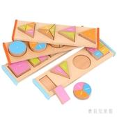 幾何形狀配對積木拼圖玩具 幼兒園寶寶早教分數學習板教具 QX10868 『寶貝兒童裝』