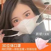 一次性小臉口罩女性夏季防曬防塵防花粉過敏神器顯臉小號款3d立體 錢夫人 夏季特惠