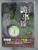 【書寶二手書T5/一般小說_OHW】凶宅筆記-詭事錄_貳十三
