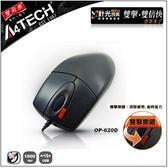 [富廉網]【A4 雙飛燕】TECH OP-620D (USB)火力鈕靈燕滑鼠