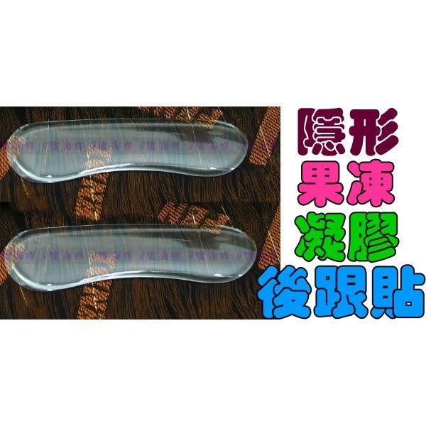 ROBOR 鞋材 隱形果凍凝膠後跟貼 / 磨腳 / 大半號