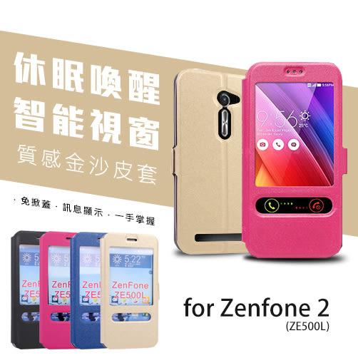 華碩 Zenfone 2(ZE500ML) 5吋 金沙 智能開窗 視窗皮套 手機套 免掀蓋 來電顯示 喚醒休眠 手機殼