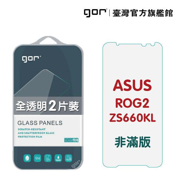 【GOR保護貼】ASUS 華碩 ROG2 ZS660KL 9H鋼化玻璃保護貼 全透明非滿版2片裝 公司貨現貨
