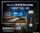 【無線HDMI接收撥放器】NCC認證安全...