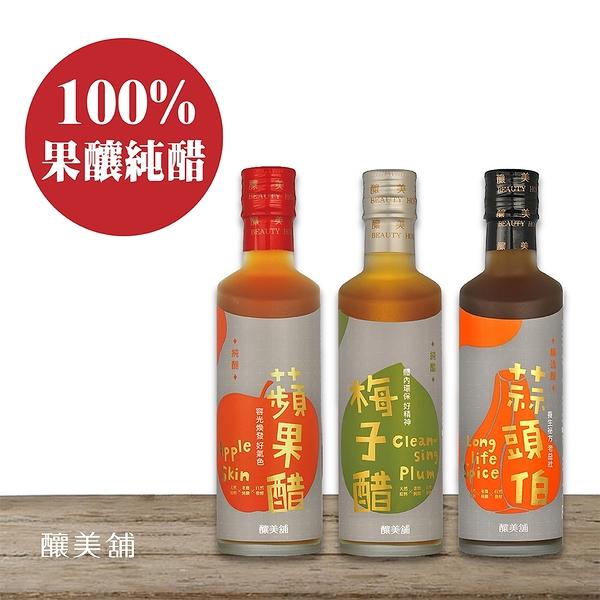 【釀美舖】蘋果純醋、梅子純醋、蒜頭釀造醋 ( 250ml )天然純釀發酵