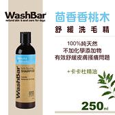【SofyDOG】WashBar 天然洗毛精-皮膚舒緩修護