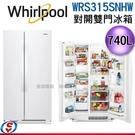 【信源】)740L 【Whirlpool 惠而浦】雙門對開冰箱 WRS315SNHW