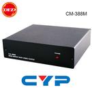 CYP 西柏科技 CM-388M HDMI轉SV/CV降頻轉換器 公司貨