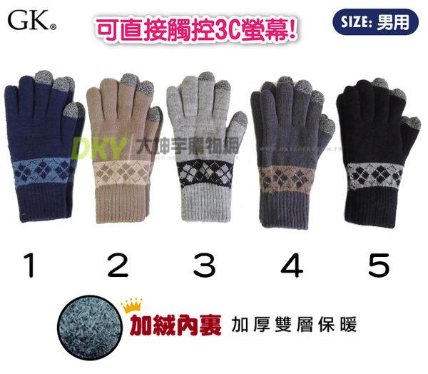 M-60 台灣製 GK 男用菱格觸控雙層針織手套 防寒保暖 裏起毛